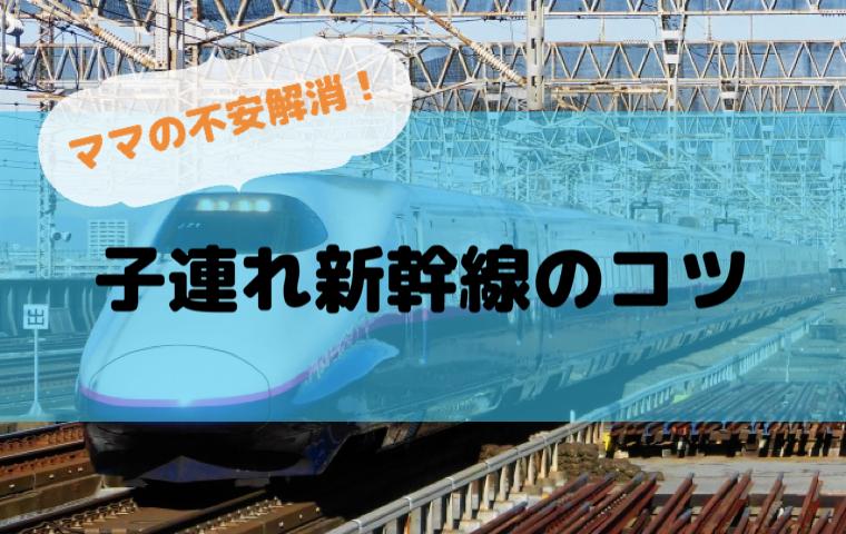 新幹線を赤ちゃんや子供連れで乗る時のコツ!予約すべき座席や準備は?