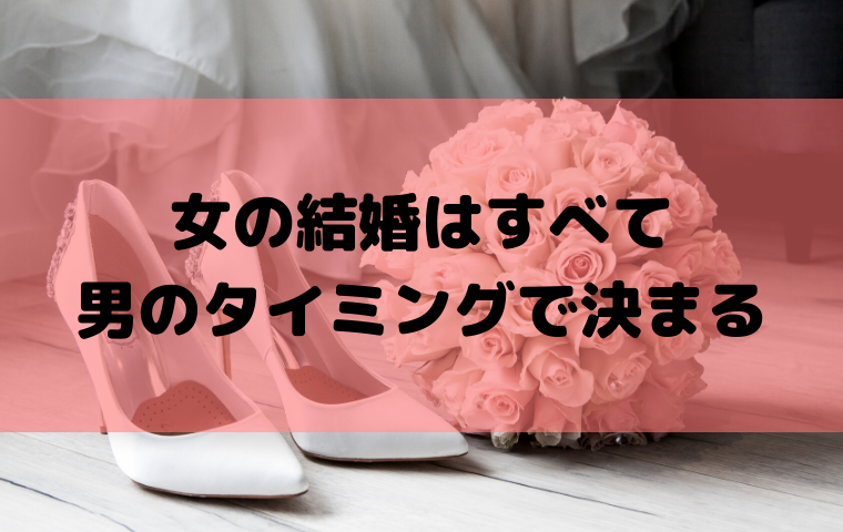 結婚のタイミングは女よりも男次第!今じゃないなら今すべきではない。