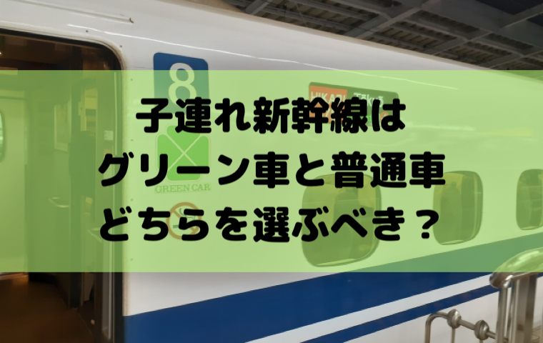 新幹線のグリーン車を子供や赤ちゃんと乗ってもいい?普通車がおすすめな理由とは?
