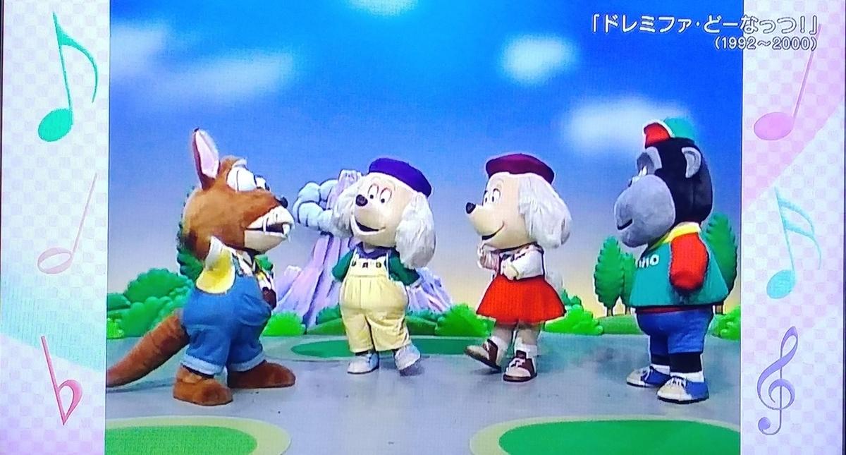 おかあさんといっしょ 60周年スペシャル(5) ミドファドレッシーソラオ