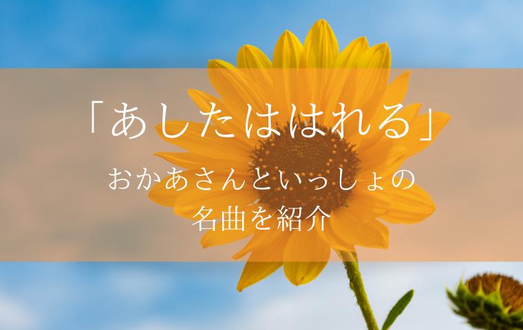おかあさんといっしょ「あしたははれる」収録のCD・DVDは?坂田修が作った名曲とは?