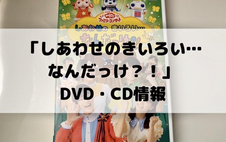 おかあさんといっしょ「しあわせのきいろい・・・なんだっけ?!」のCD・DVD情報