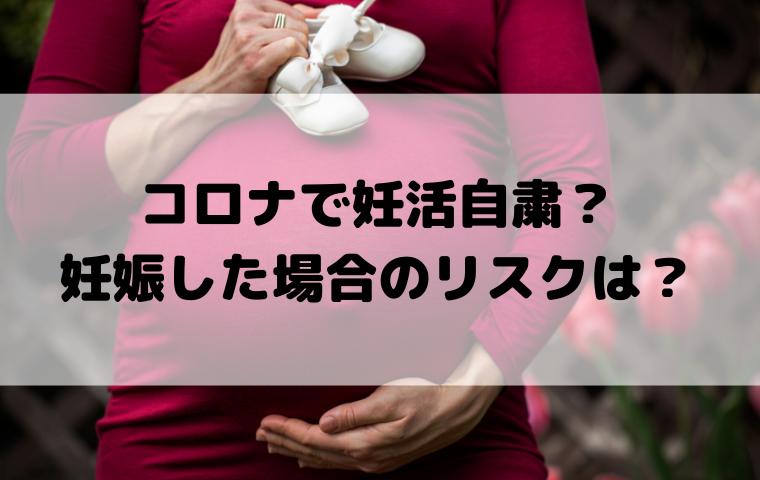 コロナ渦で妊活(タイミング法)も自粛?妊娠希望の女性が悩むリスクや不安とは?