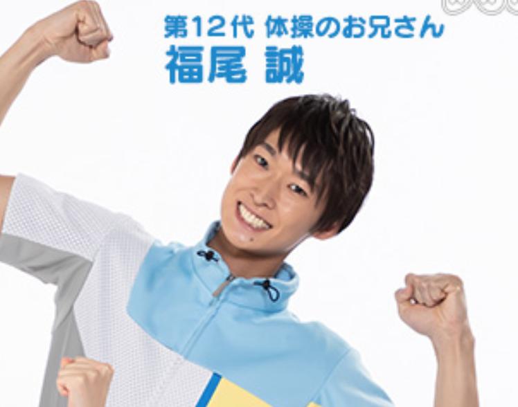 おかあさんといっしょ 体操のお兄さん 福尾誠
