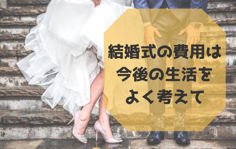 結婚式の費用は高い!式・披露宴をするなら今後の夫婦生活をよく考えた金額を