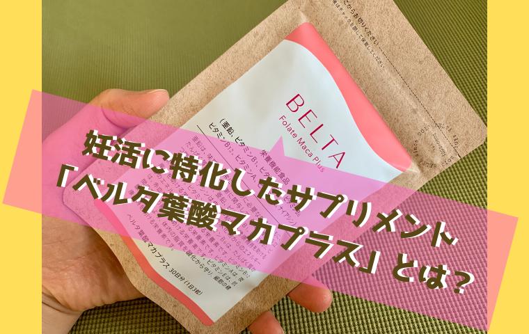 【ベルタ葉酸マカプラス】女性・男性共に飲める妊活専用サプリの飲み方・効果は?