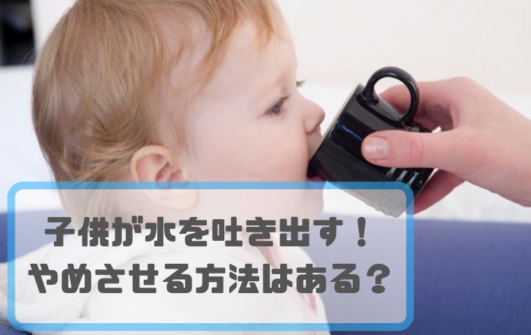子供が麦茶や水を吐き出して飲まない!その理由・やめさせる方法はある?