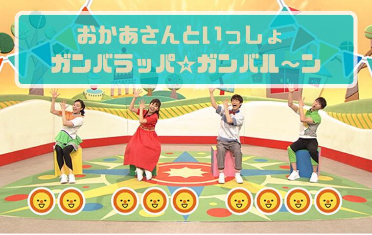 おかあさんといっしょ「ガンバラッパ☆ガンバル〜ン」はオリンピックソング?歌詞やPVは?