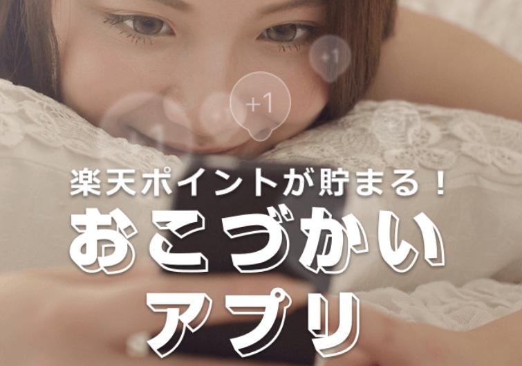 楽天ポイントスクリーン アプリ