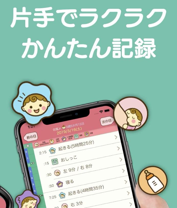 ぴよログ 育児記録アプリ