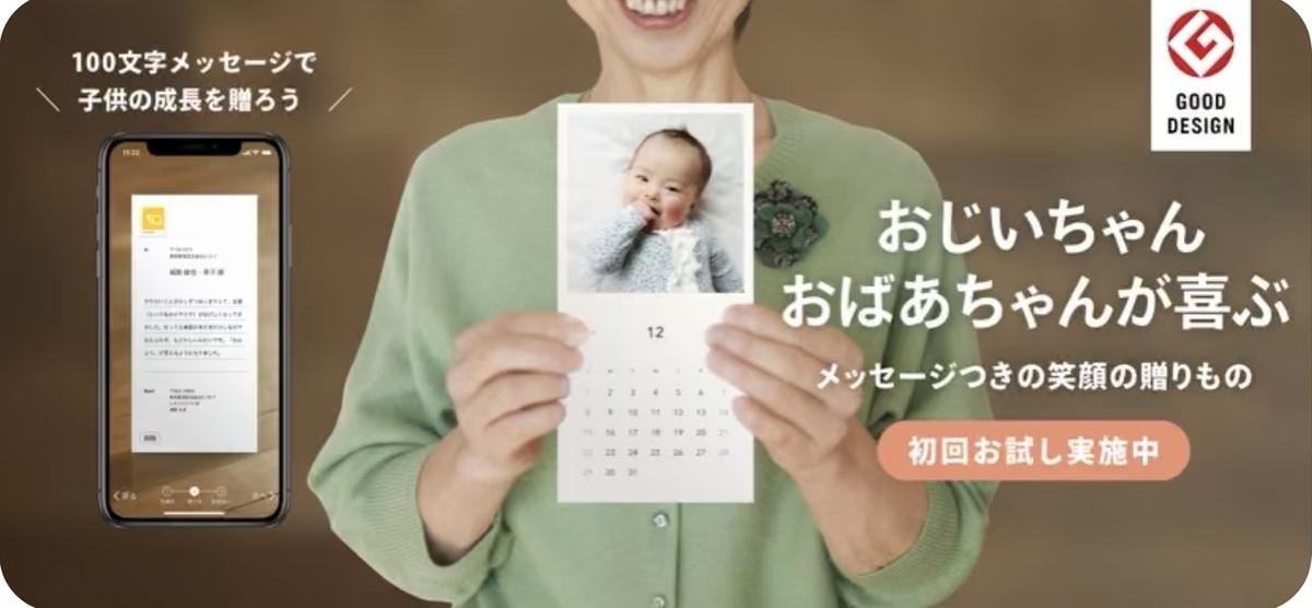 レター 子供の写真カレンダーアプリ