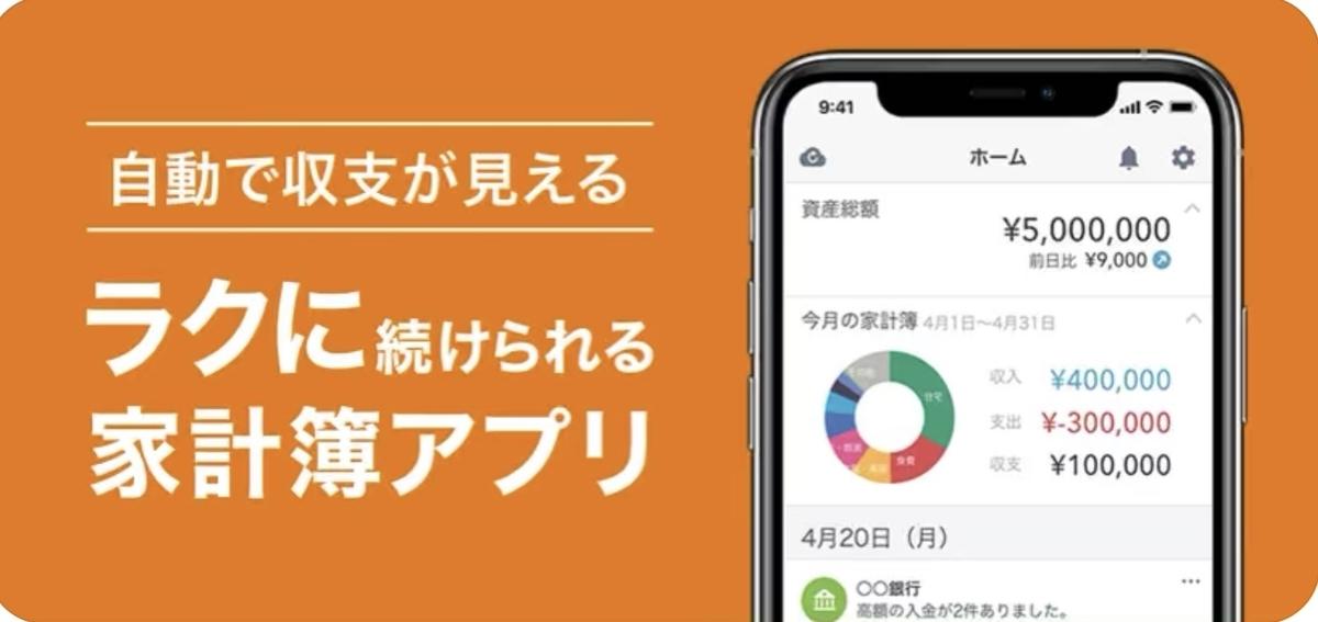マネーフォワードME(ミー) 家計簿アプリ