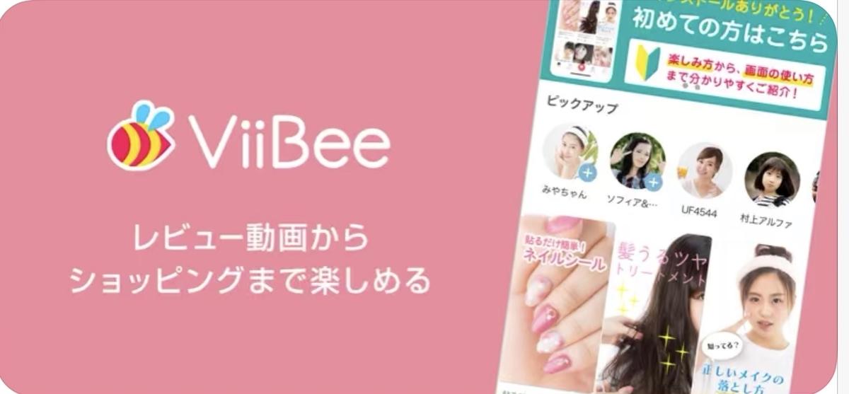 ViiVii(ビービー) レビュー動画アプリ