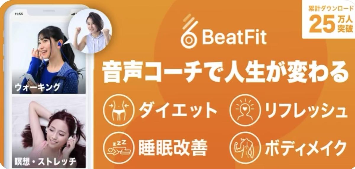 beatfit ビートフィット おうちでフィットネス・トレーニングアプリ