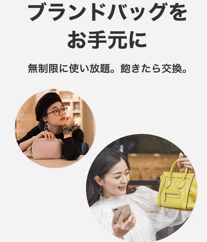 ラクサス ブランドバッグレンタル 使い放題アプリ