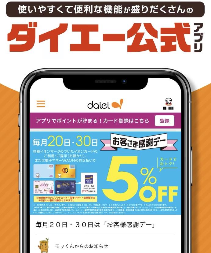 ダイエー公式特売クーポンアプリ チラシ・ポイント