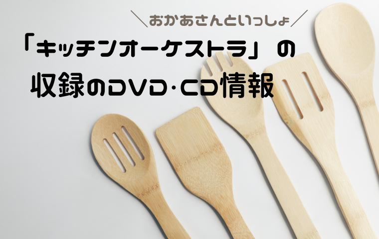 おかあさんといっしょ「キッチンオーケストラ」はどんな曲?収録のDVD・CDは?