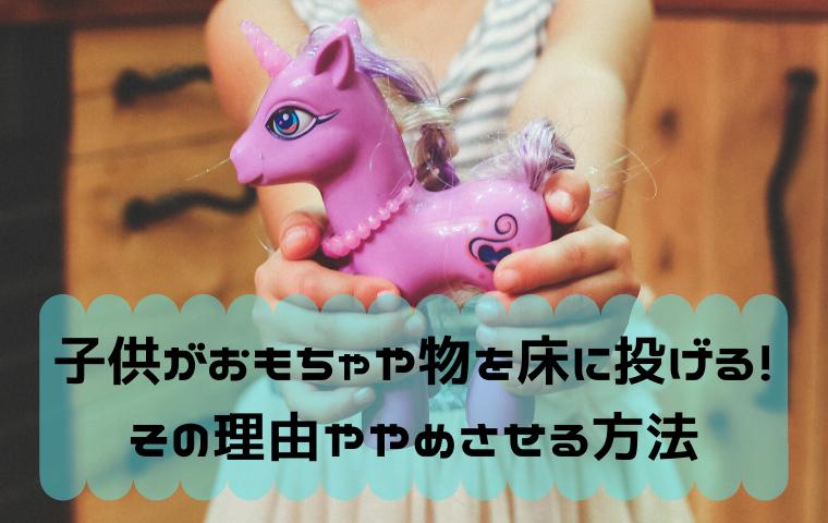 子供がおもちゃや物を投げる!その理由・やめさせる方法はある?