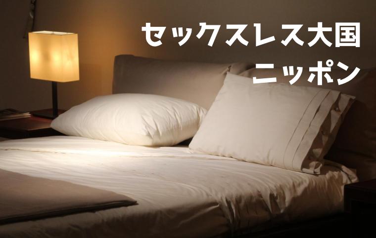 セックスレスの定義とは?日本の夫婦の「レスは仕方がない」という謎の風潮