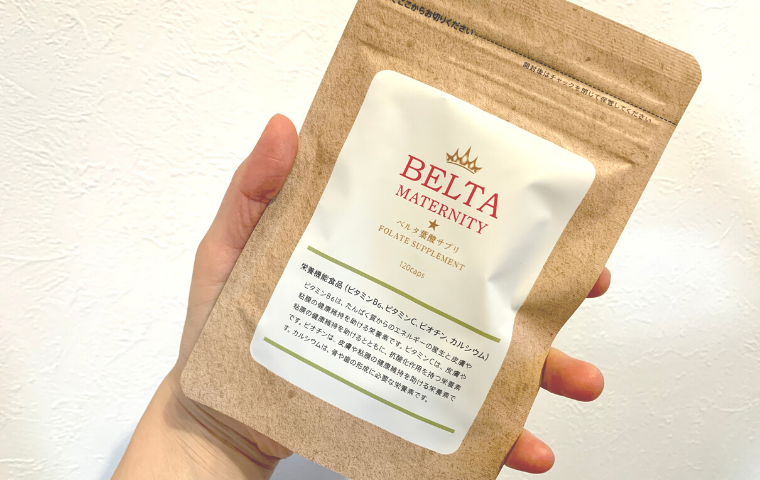 BELTA(ベルタ)葉酸サプリ 妊娠中に飲みたいサプリメント