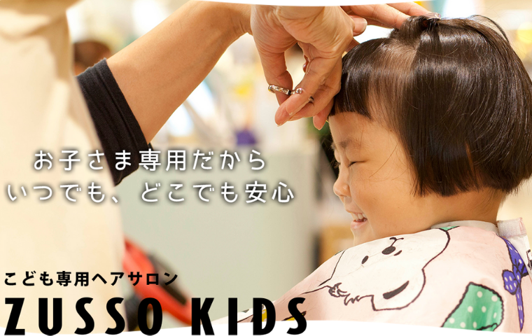 ZUSSO KIDS(ズッソキッズ)キッズカット専門店