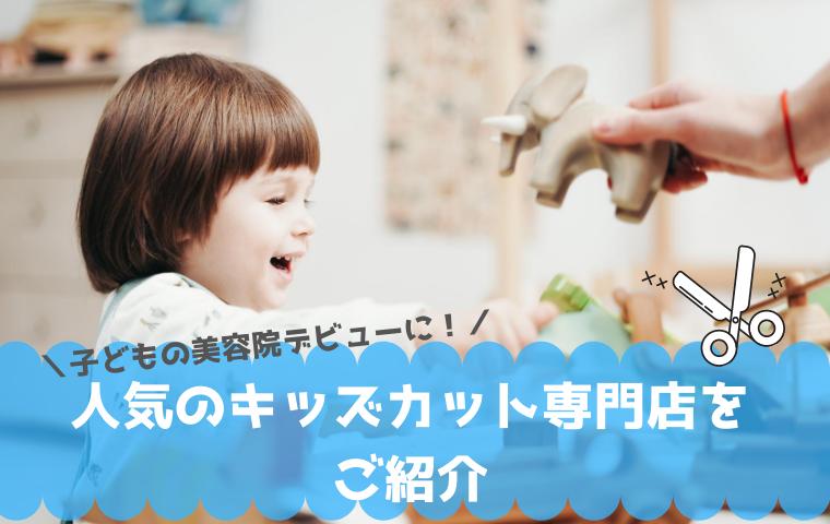 キッズカット専門店は子供の美容院デビューにおすすめ!人気のこども専門美容室をご紹介