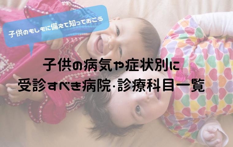 【永久保存版】子供の病気や症状別に受診すべき病院・診療科目一覧