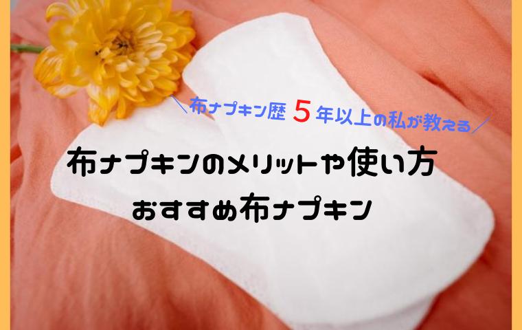 布ナプキンの使い方・洗い方・メリットは?人気でおすすめの布ナプキンもご紹介!