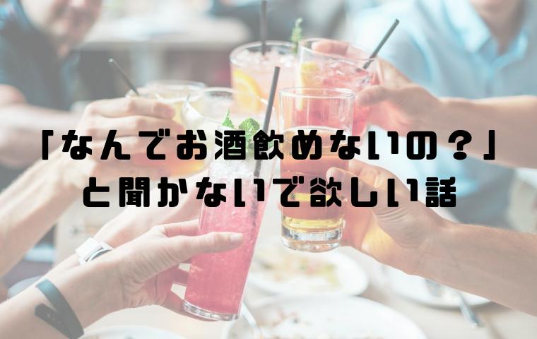 【お酒が飲めない理由を聞かないで】お酒が飲めない人にとっては言い訳しようがない話