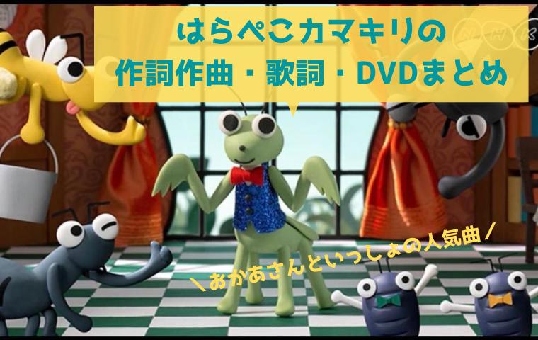 「はらぺこカマキリ」収録のCD・DVDは?作詞作曲や歌詞、Twitterの声とは?