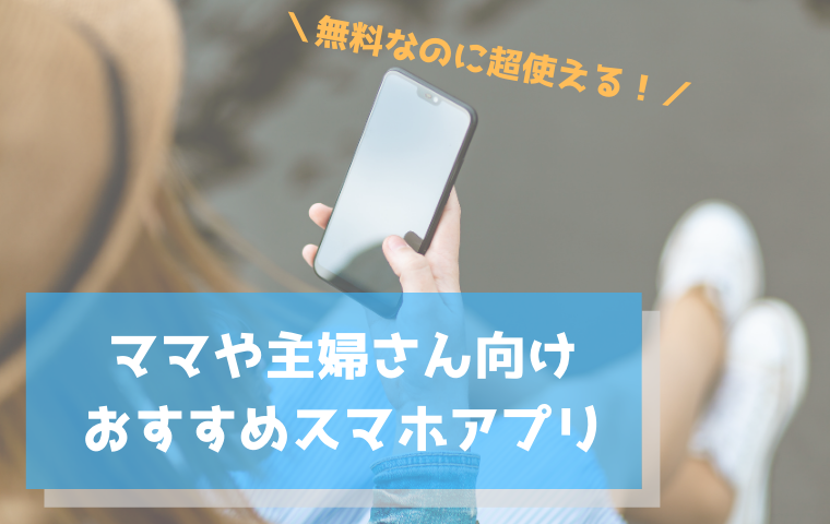 主婦やママ向けのおすすめ人気アプリ15選!お得で使えるスマホアプリを厳選!