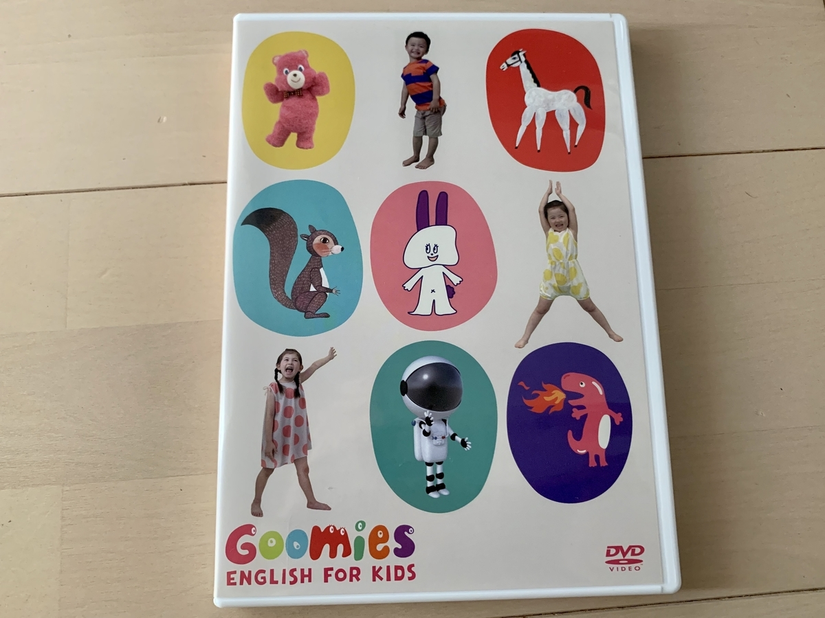 Goomies English for Kids DVD 幼児英語DVD