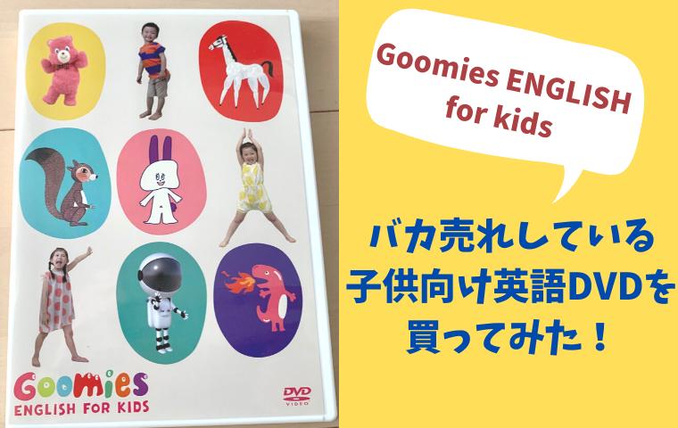 Goomies ENGLISHの英語DVDを買ってみた!その中身やグーミーズがバカ売れの理由