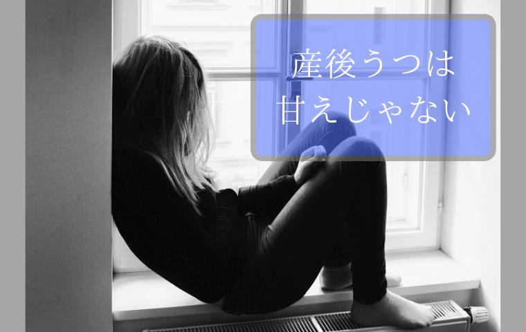 【産後うつは甘えじゃない】母親なら誰でも産後鬱が起こる7つの原因