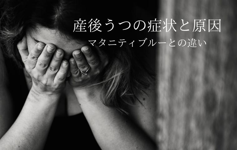 【産後うつの症状と原因】マタニティブルーとは違う母親(妻)の心の変化