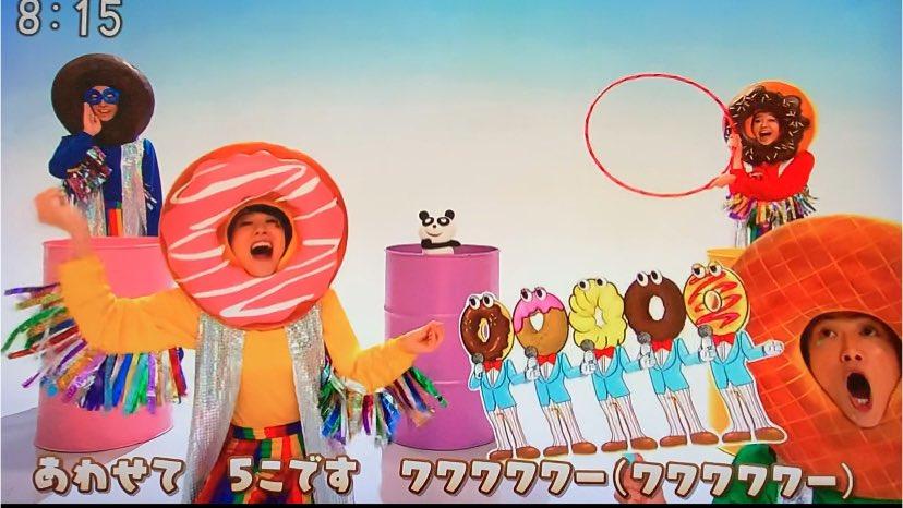 おかあさんといっしょ「あげあげドーナツ」クリップ映像・衣装4