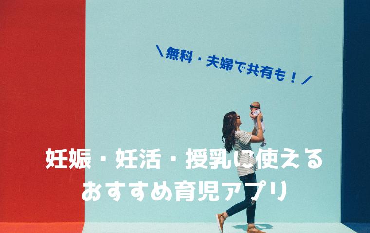育児アプリ(妊娠・妊活・授乳)を使うならこれ!無料・夫婦で共有できるおすすめ9選