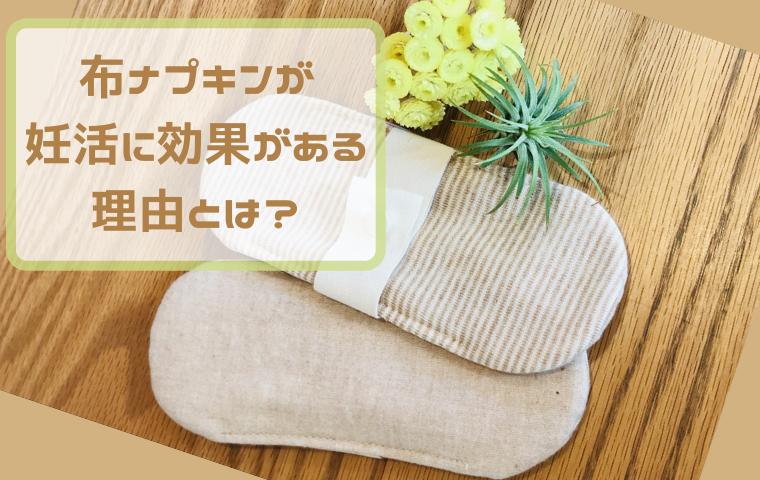 妊活に布ナプキンは効果絶大?その理由や人気でおすすめの布ナプキン3ショップ