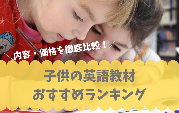 【子供の英語教材おすすめランキング】内容や価格を徹底比較・無料お試しあり!