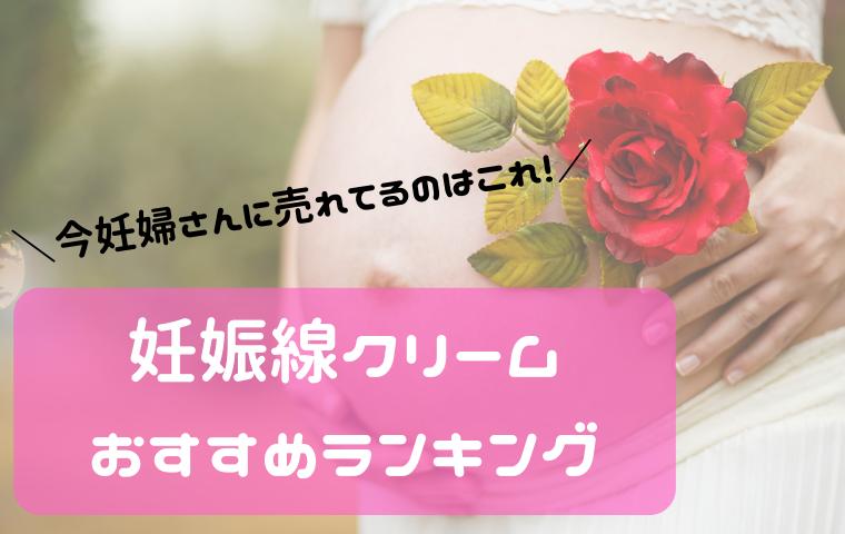 【妊娠線クリームおすすめランキング】妊婦さんに売れてる人気はどれ?