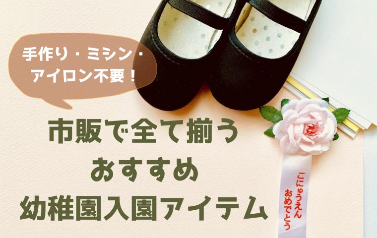 【幼稚園入園グッズは市販でOK】手作りが無理な私が買い揃えたおすすめ用品