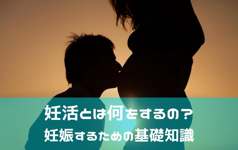 妊活とは何をするの?女性だけでなく男性も気をつけるべきこととは?
