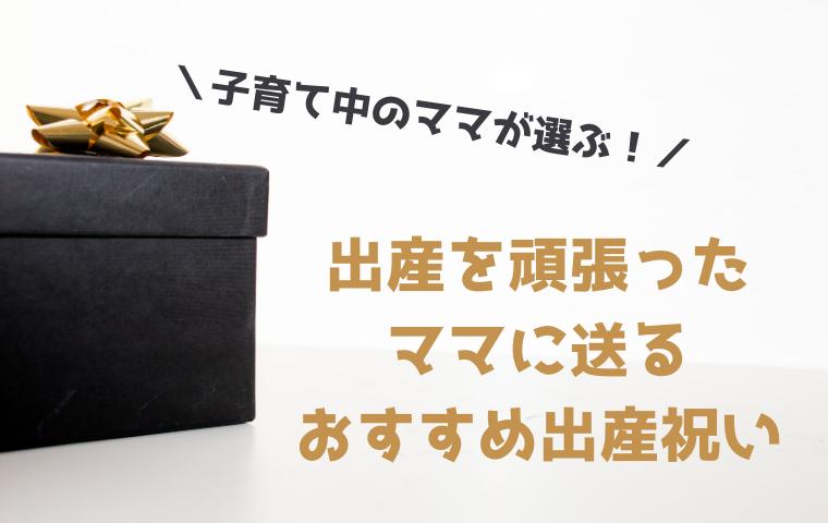 【出産祝いのママ用ギフト】出産を頑張ったママに送るおすすめプレゼント
