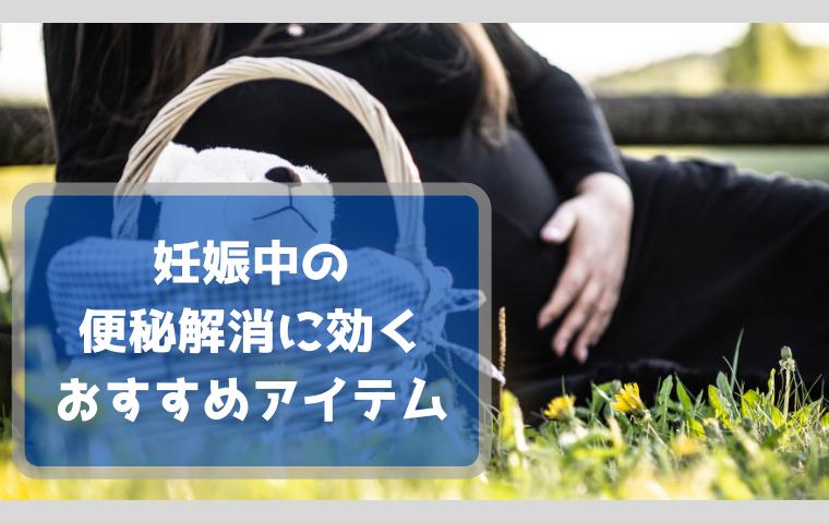 【妊婦の便秘解消】妊娠中もOKなおすすめのお茶・サプリ・食材とは?