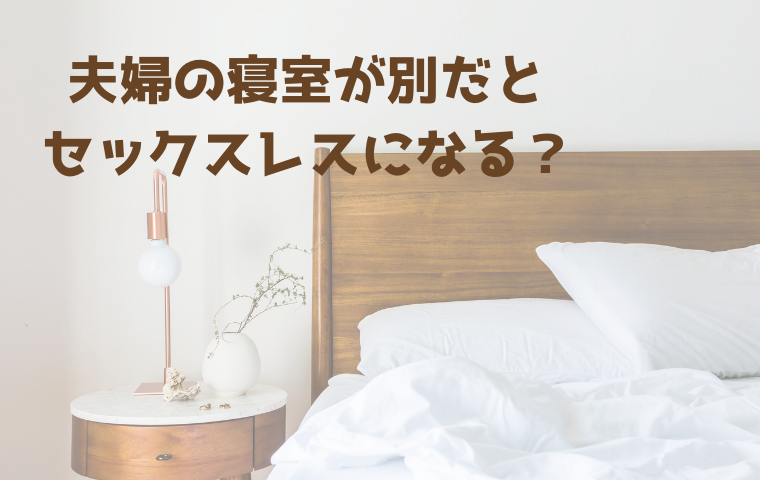 夫婦寝室別が原因でセックスレスになる?離婚率も上がる?