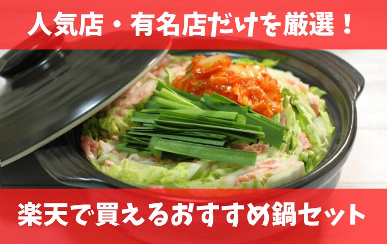 【鍋のお取り寄せ】人気の有名店も!家で食べられるおすすめあったか鍋セット