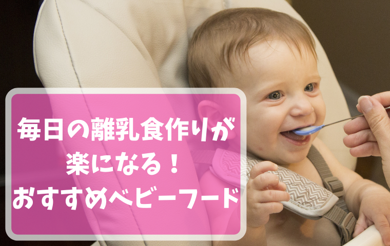【ベビーフードのおすすめ】離乳食まとめ買い・オーガニック・無添加などを紹介!