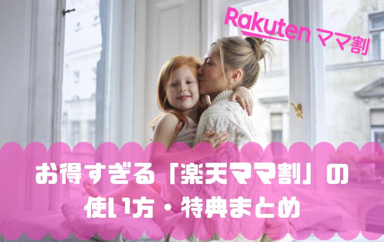 【楽天ママ割】子供がいない・パパ・妊娠中でも登録できる?使い方や特典まとめ