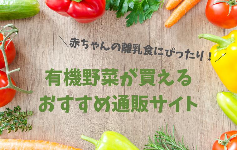 赤ちゃんの離乳食は有機野菜がおすすめ!宅配・お試しありのオーガニック通販
