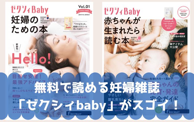ゼクシィbaby(ベビー)はどこでもらえる?無料で読める妊婦さん向け雑誌とは?